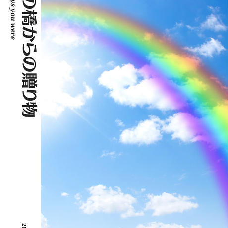無料電子書籍「虹の橋からの贈り物」