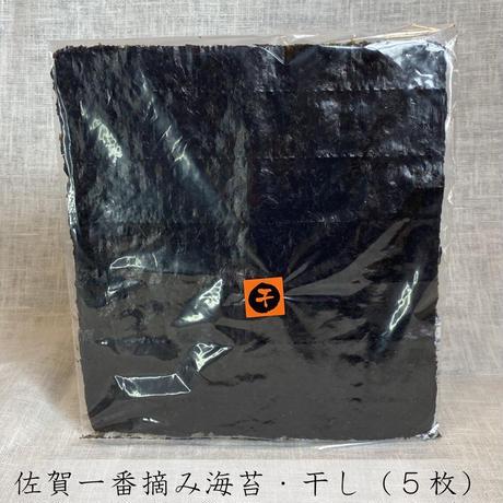 【干し】佐賀一番摘み海苔(全型5枚入)