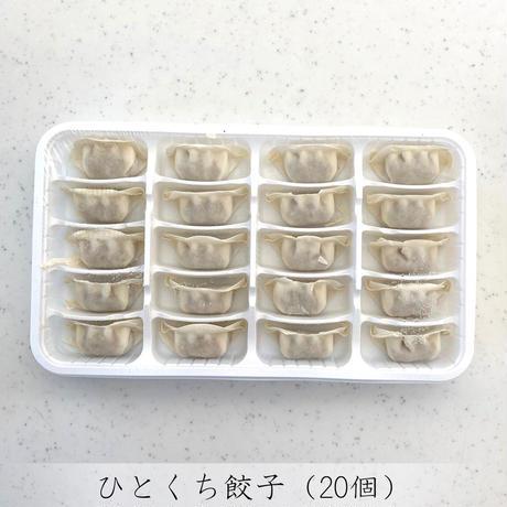 ひとくち餃子(20個入)