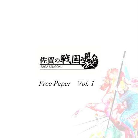 佐賀の戦国史 FreePaper Vol.1~5(まとめ)