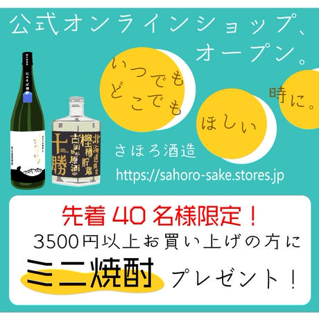 【720ml】十勝無敗