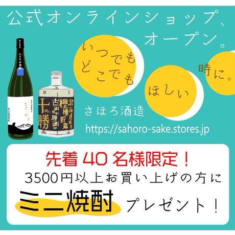 【1800ml】ぱんぱか