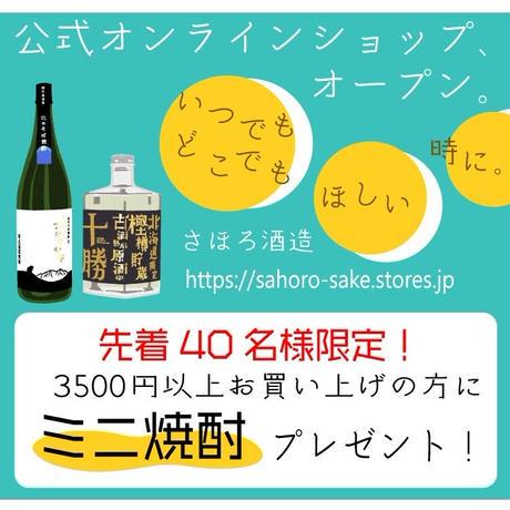 【化粧箱入500ml】十勝蒸溜所