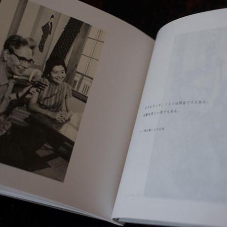 山之口貘アンソロジー「ME AND MY FATHER」