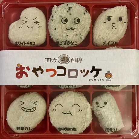 9種類のおやつ生コロッケ(9個)