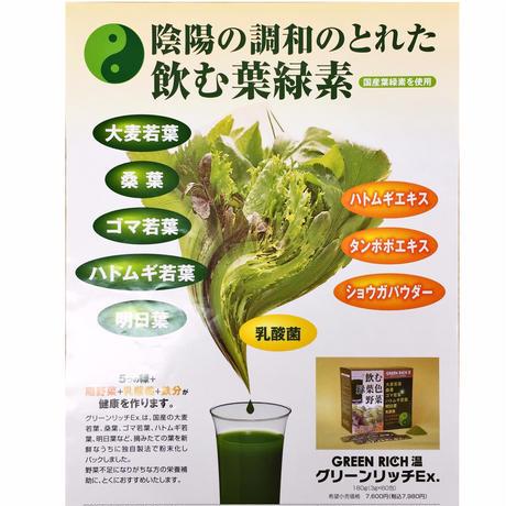 グリーンリッチ・青汁(野菜不足だと自覚があるけど生野菜を取り入れるのが億劫なあなたに)