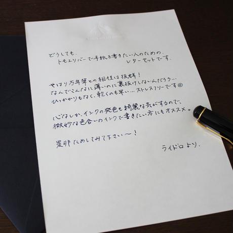 万年筆におすすめレターセット