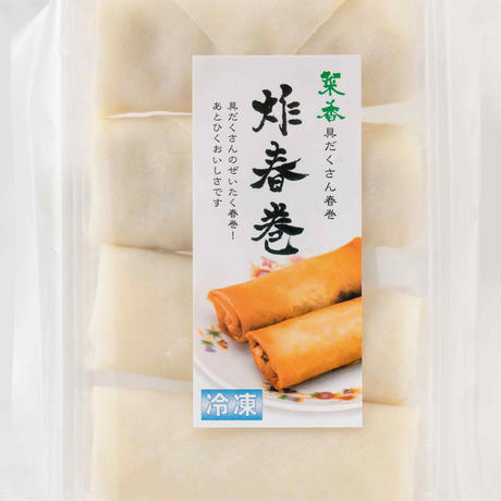 102.炸春巻(具だくさん春巻) 4入 [冷凍品]