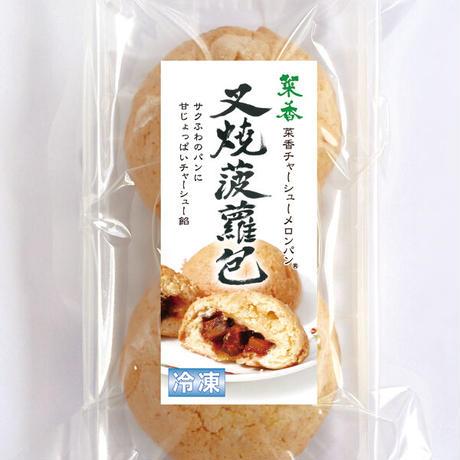 116.叉焼菠蘿包(菜香チャーシューメロンパン)2入 【冷凍品】