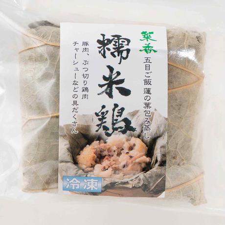 100.糯米鶏(五目ご飯 蓮の葉包み蒸し) 1入 [冷凍品]