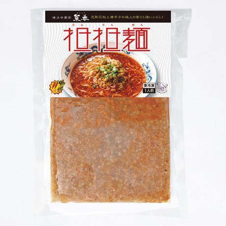 115.菜香担担麺 1食入 【冷凍品】