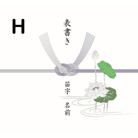 H 弔事 あわじ結び  蓮花