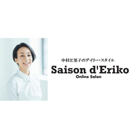 2021年5月27日(木)20:00~開催 Saison d'Eriko  Online  Salon vol.2 『パリのおうち時間』発売記念!読書会