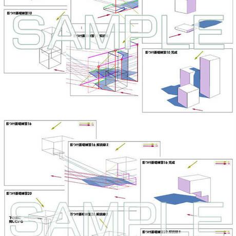 【セット】影の付け方テキスト1,2