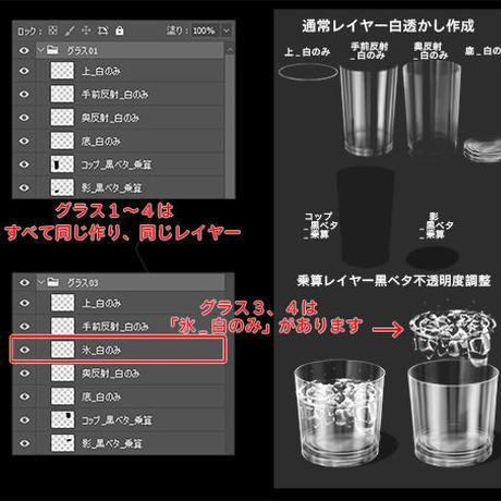 素材_グラス4種