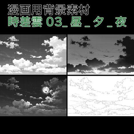 漫画用背景素材_時差雲03_昼_夕_夜