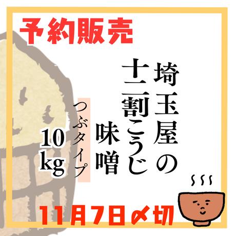 【予約販売】埼玉屋の十二割こうじ味噌(つぶ)10kg
