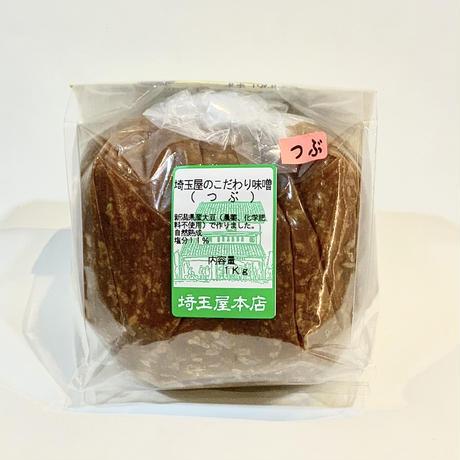 【予約販売】埼玉屋のこだわりの味噌(つぶ)1kg