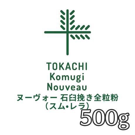 ヌーヴォー 石臼挽き全粒粉(スム・レラ)500g