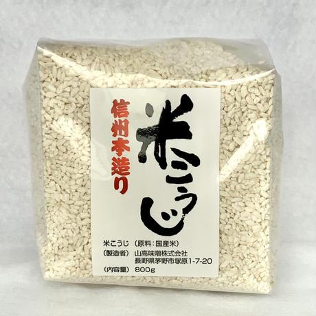 信州本造り 米こうじ 800g