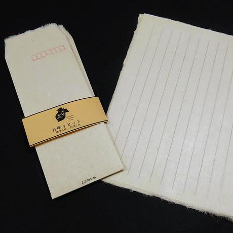 お便りセット 便箋5枚・封筒2枚(二本松市和紙伝承館)