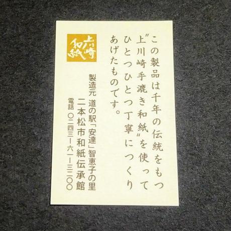 上川崎和紙ハガキ 〒あり 5枚入り(二本松市和紙伝承館)