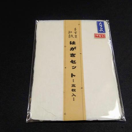 上川崎和紙ハガキ 〒なし 5枚入り(二本松市和紙伝承館)