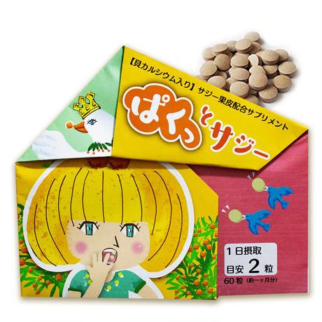 サジー果皮サプリ ぱくっとサジー 30日分