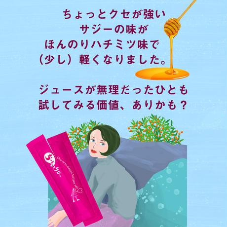 ちゅるっとサジー【青+ピンク2箱セット】