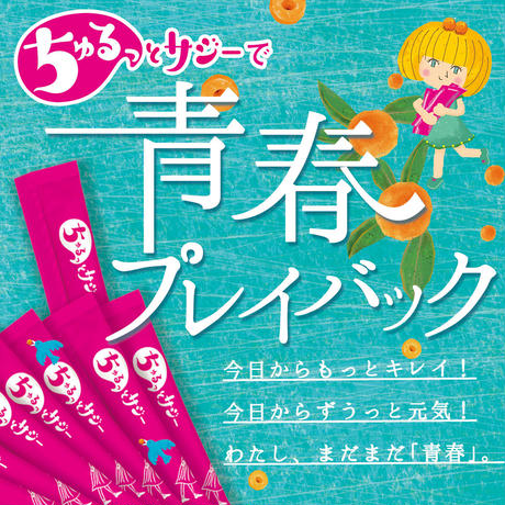 鉄分補給にちゅるっとサジー【1週間セット】ピンクペガサス版