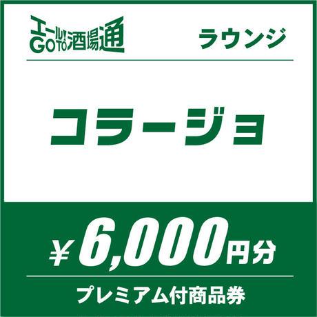 【コラージョ】6,000円分プレミアム付商品券