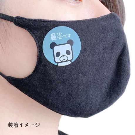 マスク用エチケットシール