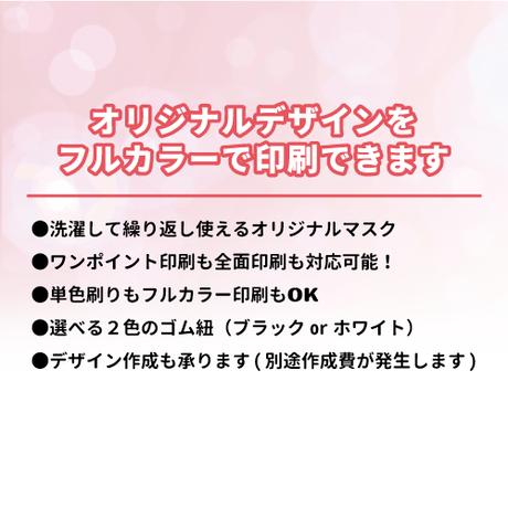 【10枚1セット】オリジナルプリントマスク注文窓口