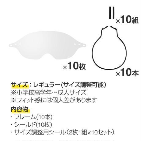 【目元用】顔に触れないフェイスシールド【10本セット】