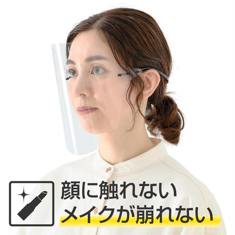 【顔全体用】顔に触れないフェイスシールド【1本セット】