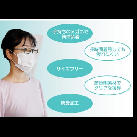 【1枚】フェイスシールド 【眼鏡装着タイプ】