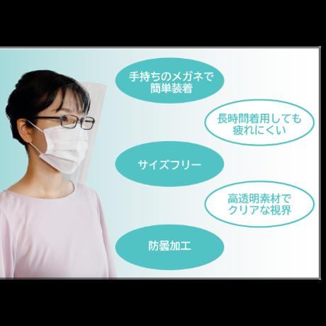 【5枚セット】フェイスシールド 【眼鏡装着タイプ】