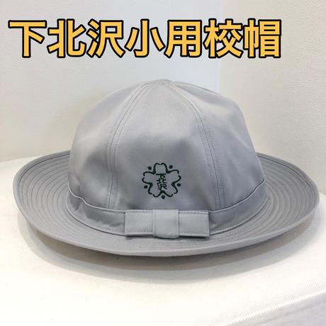 下北沢小学校用校帽