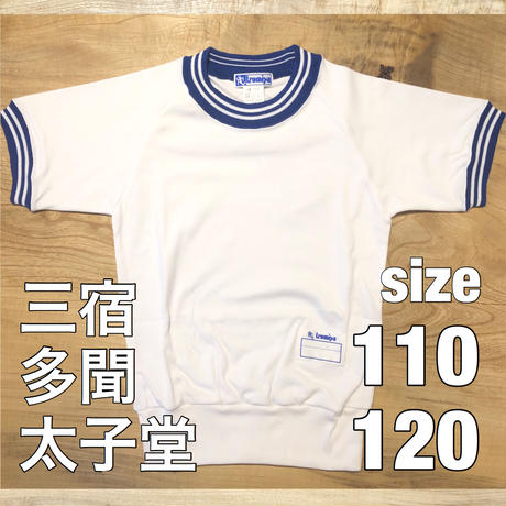小学校体操着(上)半袖運動シャツ 110・120 / T-50