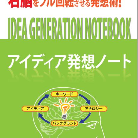 ブレインノートシリーズ1~3(3部セット)  PDF形式