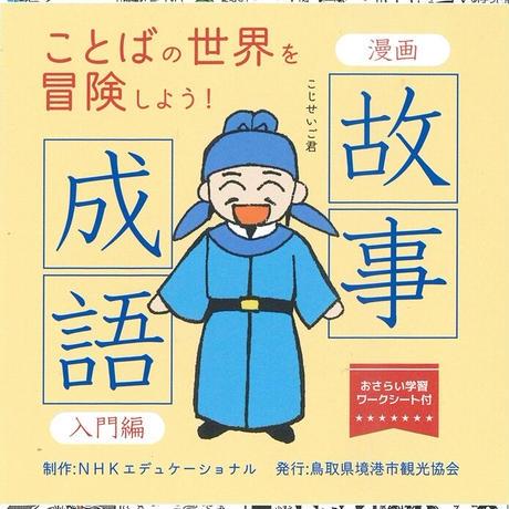 漫画故事成語DVD