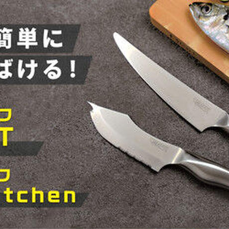 SAKAKNIFE for kitchen【サカナイフ キッチン】
