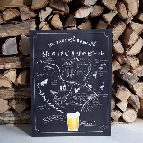 「旅のはじまりのビール」 24本セット