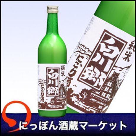 白川郷 純米にごり酒 720ml