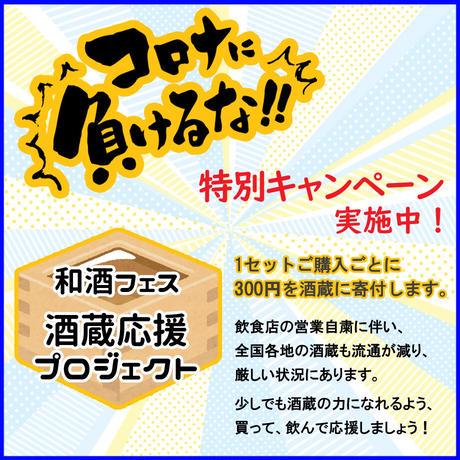 【定期便】千代の園酒造の全商品お届け便 15商品/5ヶ月間