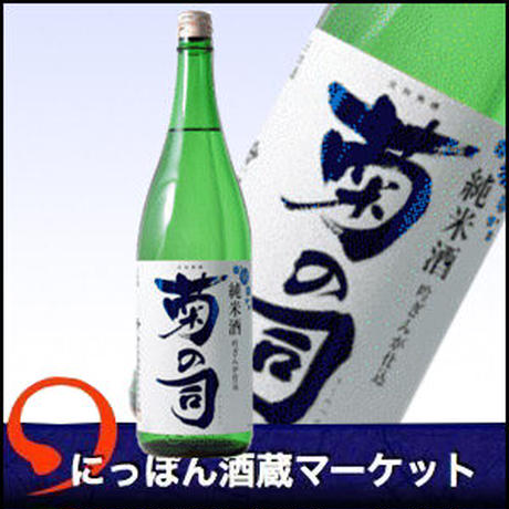 菊の司 純米酒 吟ぎんが仕込 1,800ml