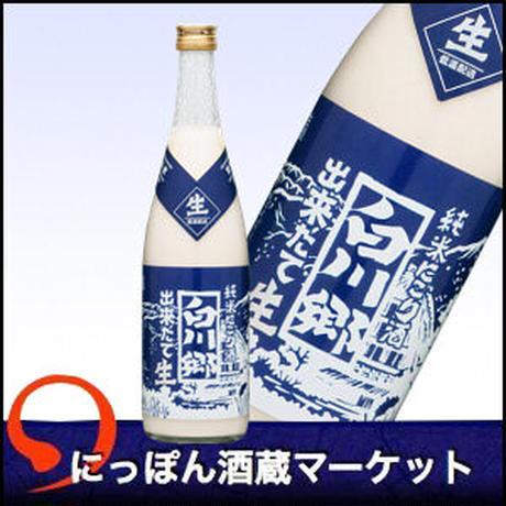 白川郷 炭酸純米 泡にごり酒|500ml