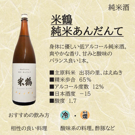 """米鶴酒造が選ぶ!和酒フェスで""""いま""""皆様に楽しんで欲しかった利き酒セット 180ml×6本【送料無料】"""