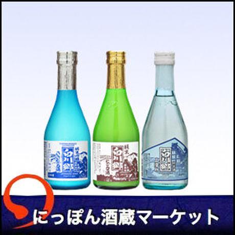 SHIRAKAWAGO300(白川郷お楽しみセット)|3本セット300ml