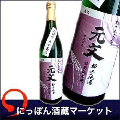 元文 月下美人 特別純米酒 花酵母仕込み|720ml